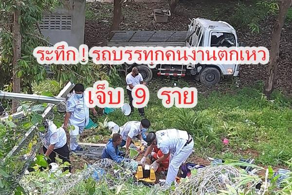 รถบรรทุกแรงงานพม่าเสียหลักตกเหวลึก 30 เมตร มีผู้ได้รับบาดเจ็บ 9 ราย