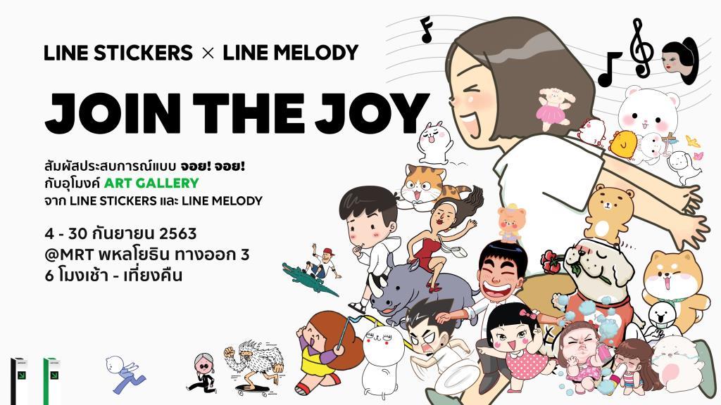 LINE แจ้งเกิดอุโมงค์ Art Gallery ยาวที่สุดในไทย