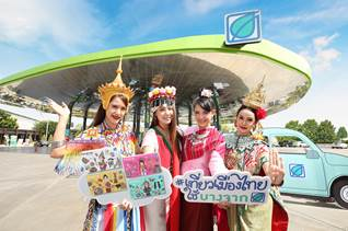 เที่ยวเมืองไทย ใช้บางจาก สมาชิกรับสิทธิ์พิเศษมากมาย