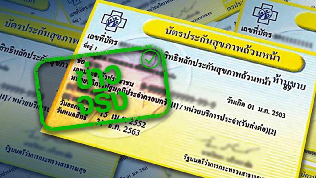 ข่าวจริง! บัตรทอง ครอบคลุม 3 วิธีรักษาผู้ป่วยไตวายเรื้อรัง
