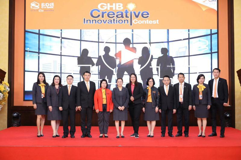 ธอส. เปิดตัวโครงการ GHB Creative Innovation Contest ชิงทุนการศึกษา 1 แสนบาท สร้างแรงบันดาลใจให้คนรุ่นใหม่