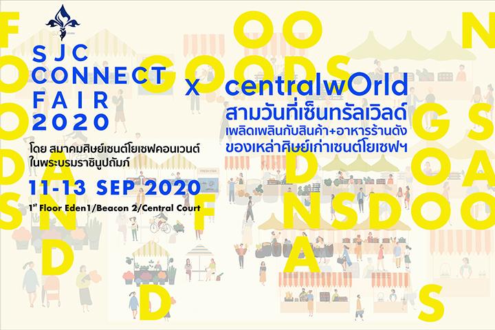 สมาคมศิษย์เก่าเซนต์โยเซฟฯ จัดงาน SJC Connect Fair 2020 x Central World กระตุ้น ศก. ช่วง โควิด-19 สนับสนุนศิษย์เก่า