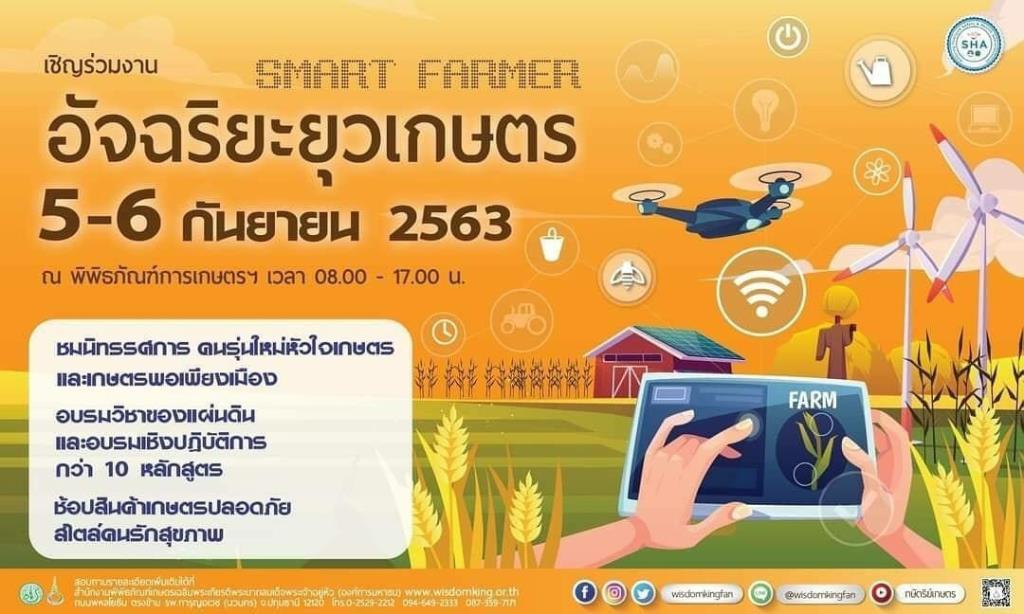 ชวนเที่ยวงาน SMART FARMER อัจฉริยะยุวเกษตร 5 - 6 กันยายนนี้ ที่พิพิธภัณฑ์การเกษตรฯ
