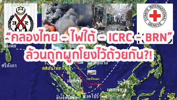 """""""คลองไทย - ไฟใต้ - ICRC - BRN"""" ล้วนถูกผูกโยงไว้ด้วยกัน?!"""