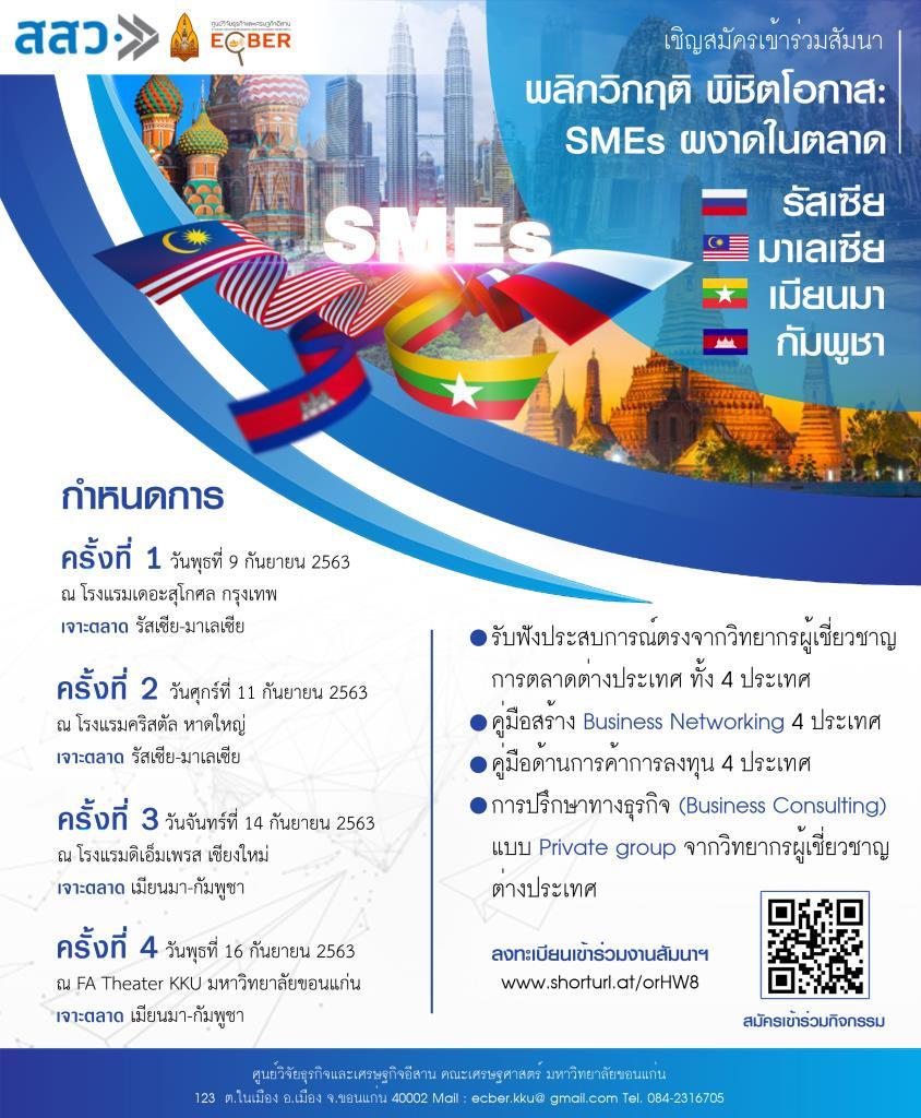 """ม.ขอนแก่น ร่วม สสว. สัมมนา """"พลิกวิกฤติ พิชิตโอกาส: SMEs ในตลาด รัสเซีย มาเลเซีย เมียนมา & กัมพูชา"""""""