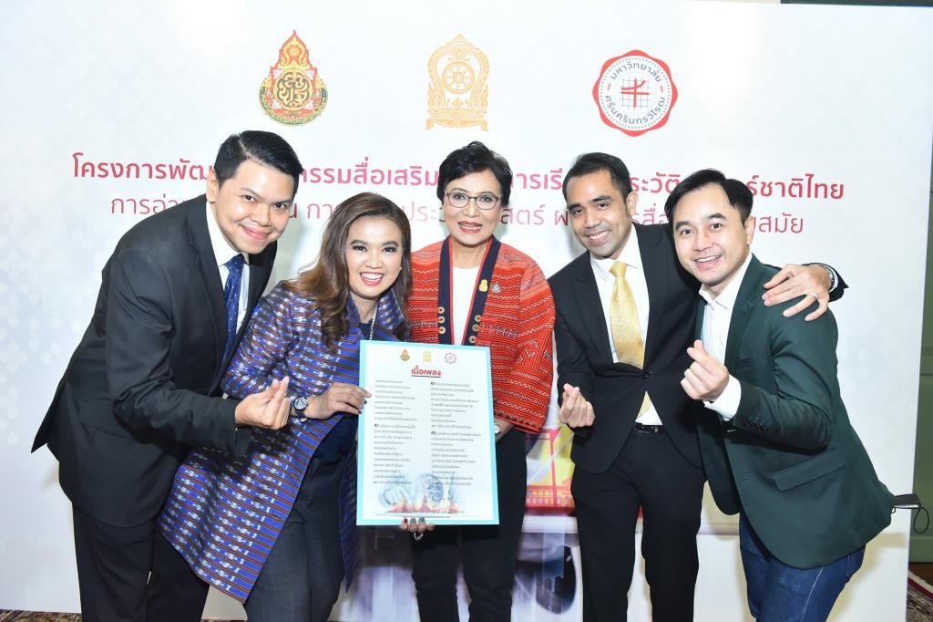 """""""ครูกัลยา"""" เปิดโครงการพัฒนานวัตกรรมสื่อเสริมสร้างการเรียนรู้ประวัติศาสตร์ชาติไทย ยกระดับการเรียน-การสอนประวัติศาสตร์ไทย มุ่งพัฒนาจิตสำนึกรักชาติ"""