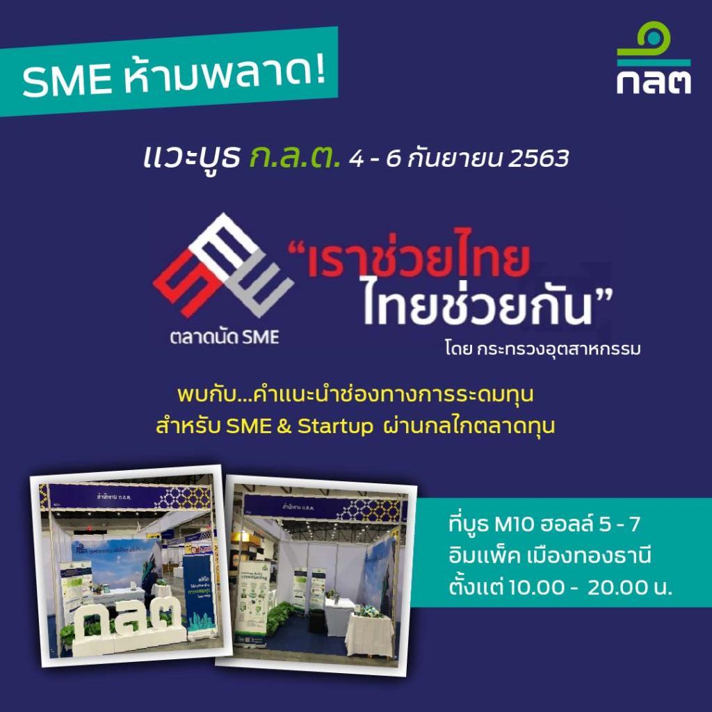 """ก.ล.ต. พบผู้ประกอบการในงานตลาดนัด SME """"เราช่วยไทย ไทยช่วยกัน"""""""