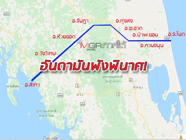 ราคาที่ต้องจ่าย (เพิ่ม) ให้คลองไทย ความพังพินาศของทะเลอันดามัน! (ตอนที่ 1)