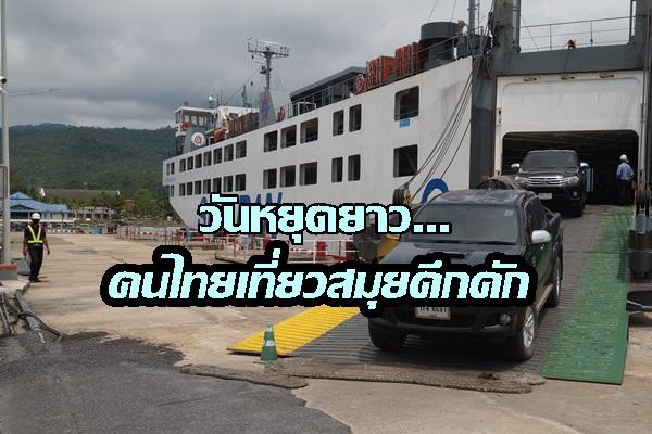 วันหยุดยาวเกาะสมุยคึกคัก นักท่องเที่ยวชาวไทยจองเรือโดยสารเฟอร์รี่จนต้องเพิ่มเที่ยวบริการ