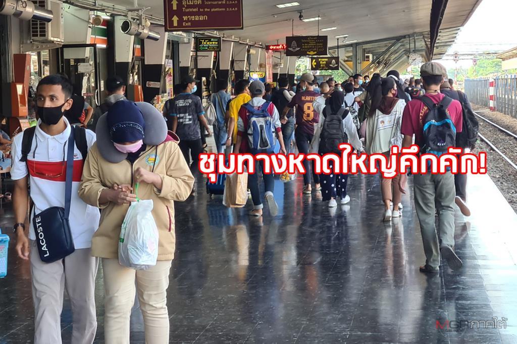 สถานีรถไฟหาดใหญ่คึกคัก ประชาชนแห่เดินทางช่วงหยุดยาว 4 วันชดเชยสงกรานต์