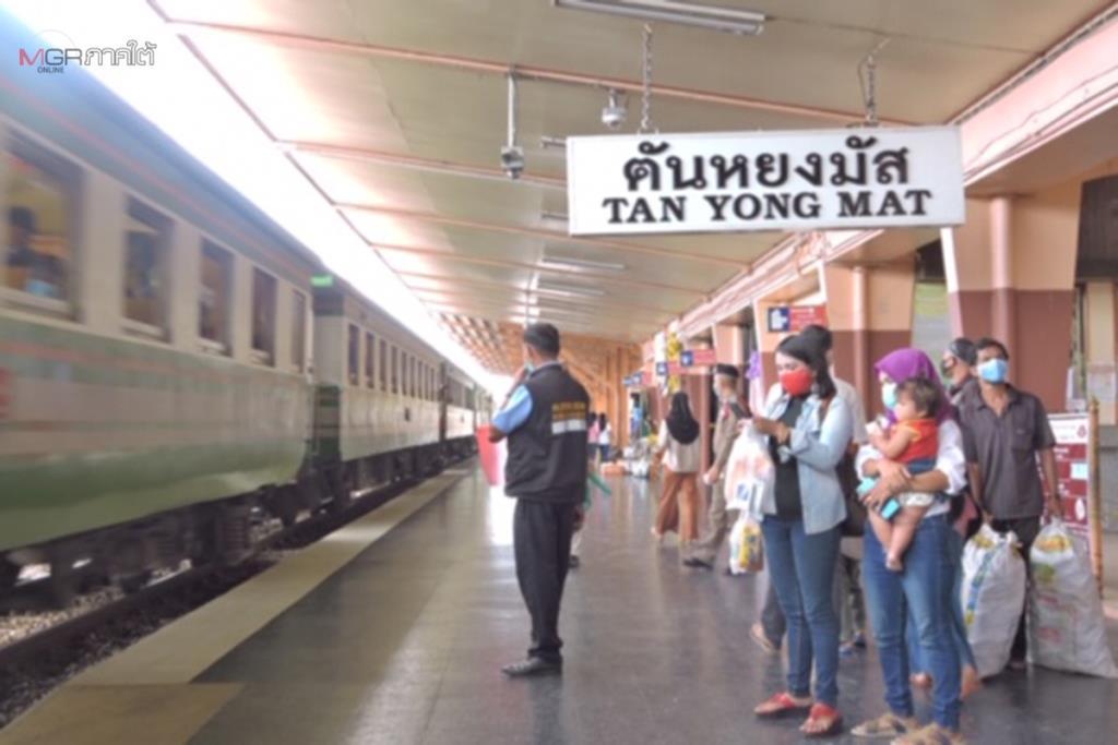 สถานีรถไฟตันหยงมัสตรึงมาตรการป้องกันโควิด-19 เข้ม ประชาชนทยอยใช้บริการคึกคัก