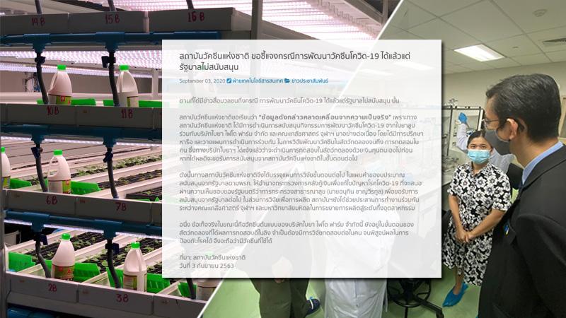 """""""สถาบันวัคซีนแห่งชาติ"""" แจงรัฐบาลเมินวัคซีนโควิดของไทย ไม่เป็นความจริง"""