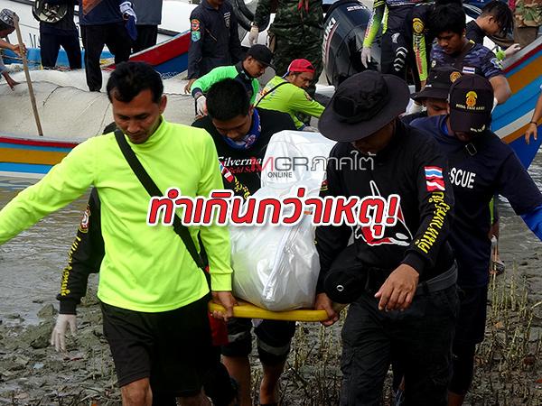 พบศพประมงไทยแล้ว หลังค้นหา 3 วัน ประณามเจ้าหน้าที่มาเลย์ทำเกินกว่าเหตุ