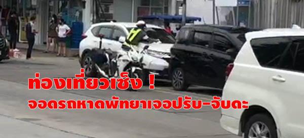 ร่มเตียงหาดพัทยา ฉุน..ตร.ปรับ-ล็อกล้อรถยนต์นักท่องเที่ยวสวนมติส่งเสริมตลาดไทยช่วงหยุดยาว