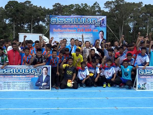 """รมช.มหาดไทยเปิดการแข่งขันฟุตบอล 7 คน """"สรรเพชญ พรีเมียร์คัพ 2020"""""""