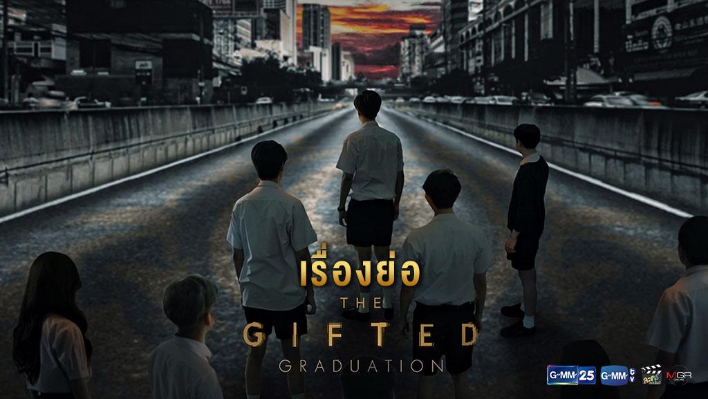 """เรื่องย่อ ซีรีส์ """"The Gifted Graduation"""" ภาคต่อ"""