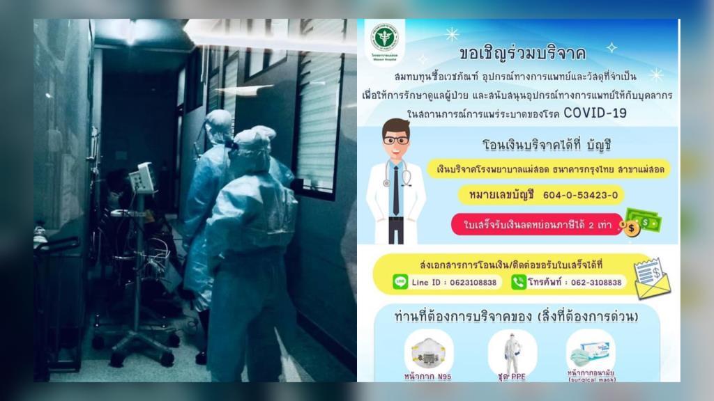 วอนร่วมบริจาคอุปกรณ์ทางการแพทย์ช่วยทีมหมอ-พยาบาล ชายแดนพม่า สู้ภัยโควิด-19