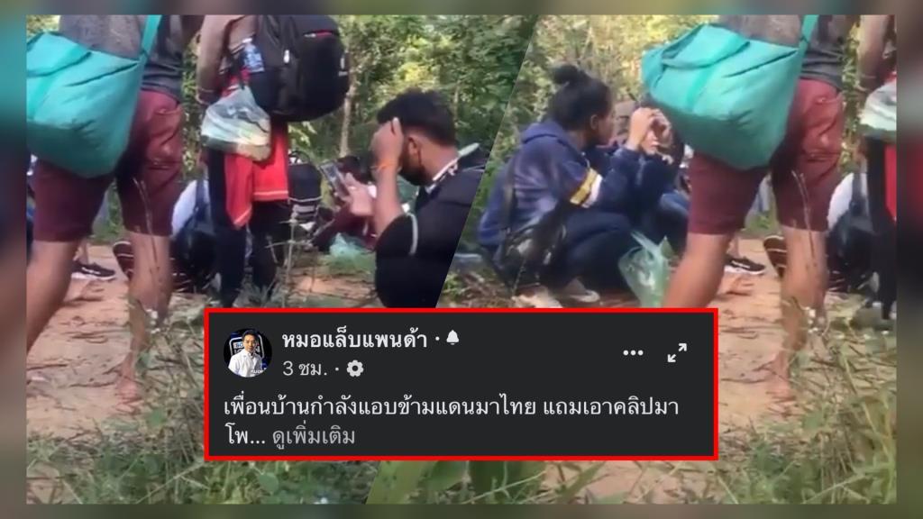 หมอแล็บหวั่น! โควิดระบาด เผยคลิปกลุ่มคนต่างด้าวลอบเข้าไทย พร้อมโพสต์อวดใน tiktok (ชมคลิป)
