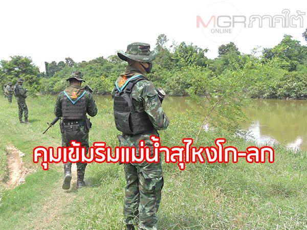 ทหารไทยคุมเข้มตลอดแนวแม่น้ำสุไหงโก-ลก สกัดกั้นแรงงานหลบหนีเข้าเมือง