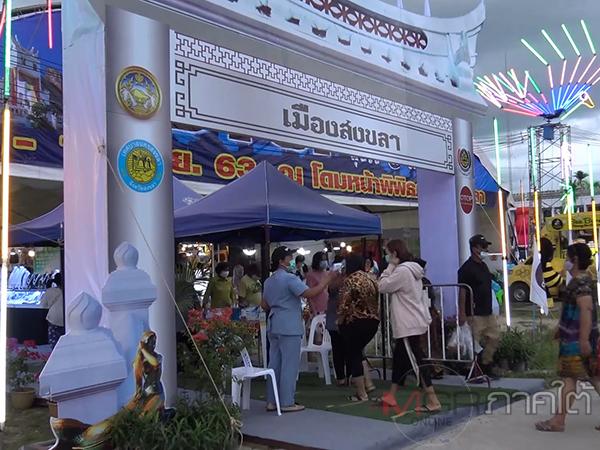 """สงขลาจัดงาน """"OTOP ทั่วไทยสุขใจ @ เมืองเก่าสงขลา"""" กระตุ้นการท่องเที่ยว"""
