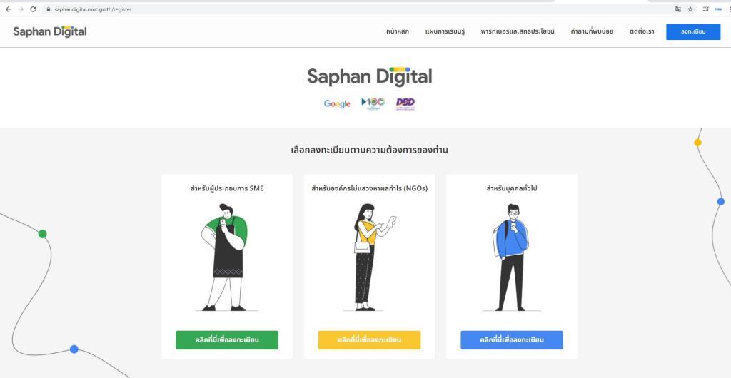 กรมพัฒน์ฯ จับมือกูเกิล ทำโครงการสะพานดิจิทัล สอน SMEs-ประชาชน ทำธุรกิจออนไลน์
