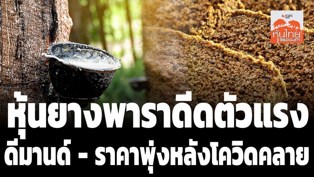 หุ้นยางพาราดีดตัวแรง ดีมานด์-ราคาพุ่งหลังโควิดคลาย
