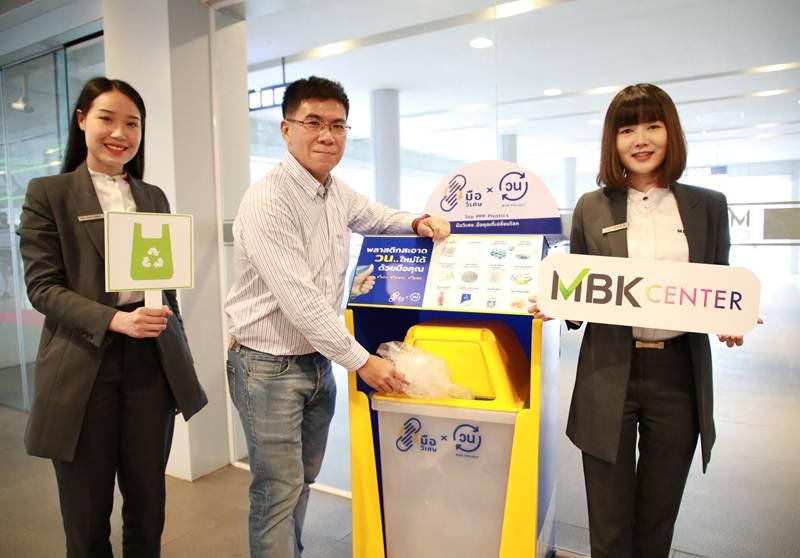 """MBK ติดตั้ง """"ถังวนถุง"""" รณรงค์การแยกขยะพลาสติกตั้งแต่ต้นทาง"""
