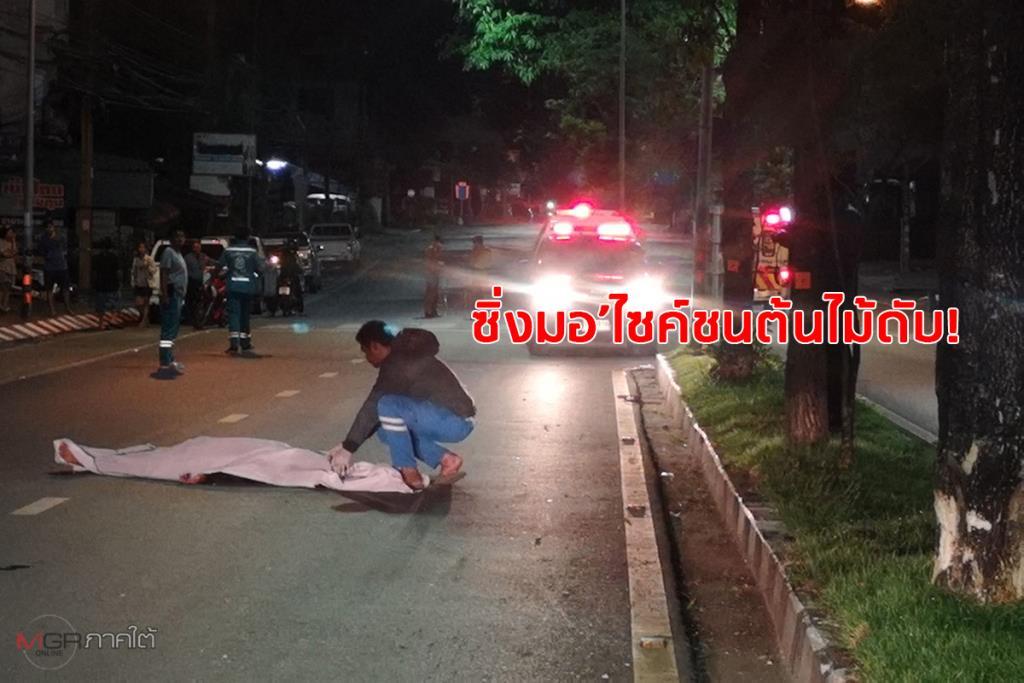 หนุ่มบิดซิ่งรถ จยย.เสียหลักพุ่งชนต้นไม้เกาะกลางถนนในเมืองตรังดับคาที่