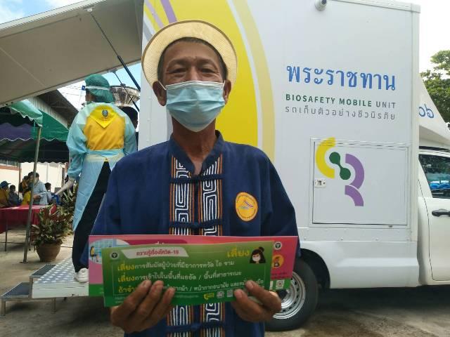 """ทรงพระเจริญ..""""ในหลวง""""พระราชทานรถโมบาย ตรวจโควิดกลุ่มเสี่ยงทั้งไทย-พม่าถึงชายแดนแม่สอด"""