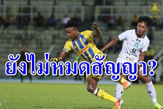 """ทีมดังไทยลีกงานเข้า """"ปะหัง"""" อ้างฉกแข้งยังไม่หมดสัญญาจ่อฟ้อง """"ฟีฟ่า-เอเอฟซี"""""""