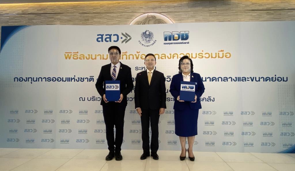 กอช.,สสว.  สร้างเงินบำนาญเพื่อวัยเกษียณ ให้ SME