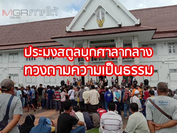 กลุ่มชาวบ้านประมงชายฝั่งบุกศาลากลางสตูลทวงถามความชอบธรรมเหตุเรือมาเลย์ชนประมงไทย