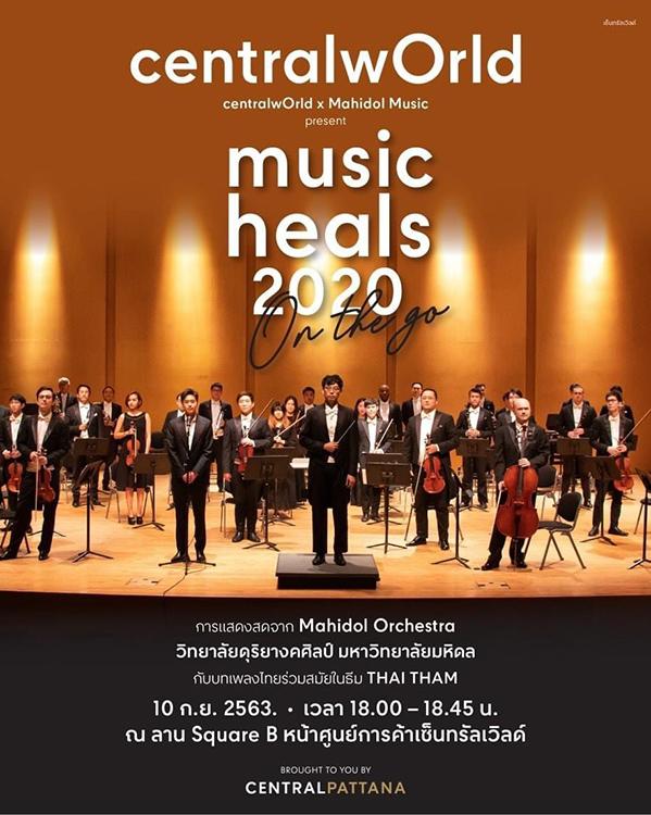 "'centralwOrldxThailand Philharmonic Pops Orchestraม.มหิดล' ร่วมกัน สร้างความสุขให้คนไทยอีกครั้งในงาน""MUSIC HEALS 2020 ON THE GO"""