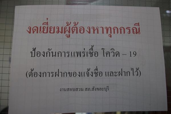 เข้มคุมแรงงานลักลอบเข้าเมือง หลังพบห้องขังหลาย สภ.เริ่มแออัดไปด้วยแรงงานชาวพม่า
