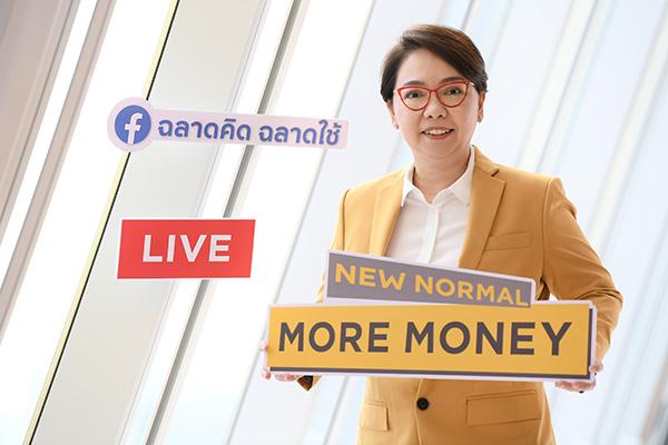 """กรุงศรี คอนซูมเมอร์ แนะเคล็ดลับฝ่าวิกฤตด้านการเงินผ่านเฟซบุ๊กไลฟ์  """"นิว นอร์มอล, มอร์ มันนี่ วิถีชีวิตใหม่กับการเงินที่มั่นคง''"""
