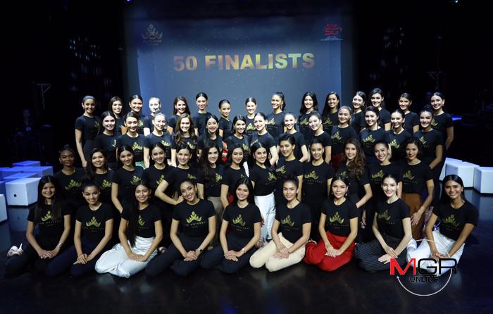 """สาวงามผู้ผ่านเข้ารอบ Audition 50 คน """"มิสยูนิเวิร์สไทยแลนด์ 2020"""""""
