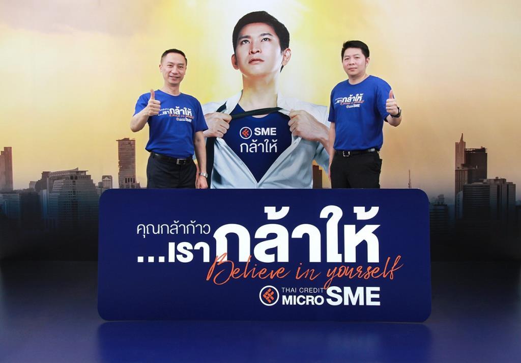 ธ.ไทยเครดิตฯเพิ่มมาตรการช่วยMicro SMEฝ่าวิกฤติโควิด