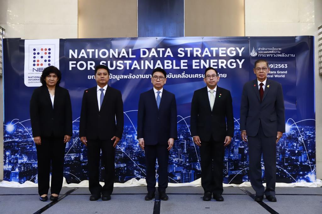 """ก.พลังงานเปิดโรดแมป """"ศูนย์สารสนเทศพลังงานแห่งชาติ""""เร่งรองรับยุค Big Data"""