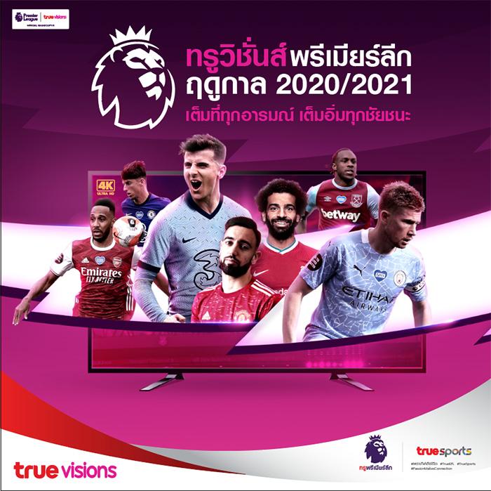 ฤดูกาลใหม่ 2020-21 เริ่มวันที่ 12 กันยายนนี้