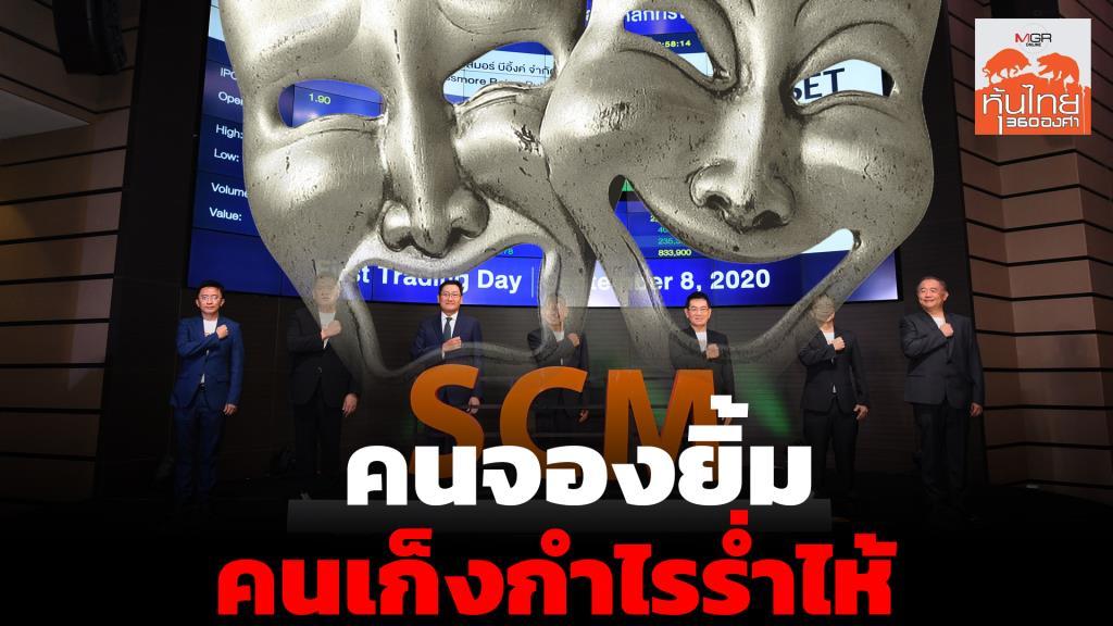 SCM คนจองยิ้ม..คนเก็งกำไรร่ำไห้ / สุนันท์ ศรีจันทรา