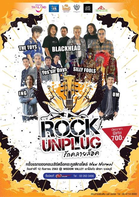 """12 ก.ย. นี้ พบ 2 งานสุดปัง Singha Skateboard Thailand Circuit ต่อด้วยคอนเสิร์ต """"รักคลายร็อค"""" ที่ Wisdom Valley เขาไม้แก้ว พัทยา"""