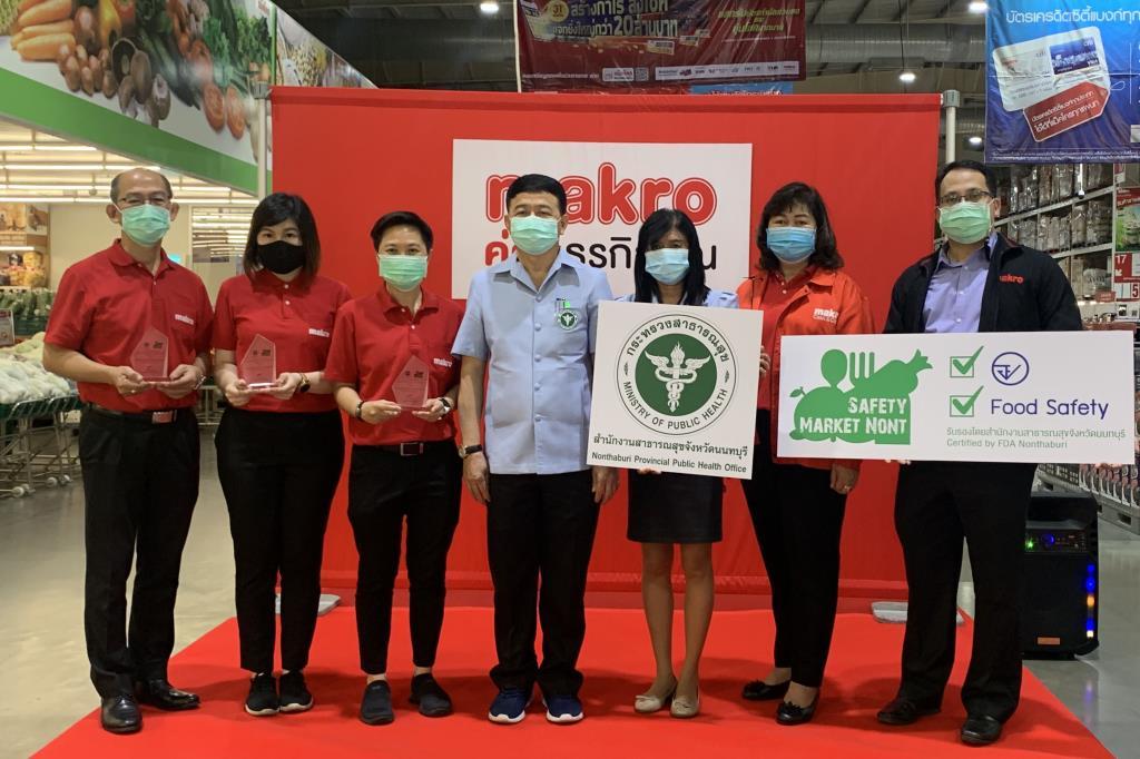 แม็คโคร รับมอบโล่และป้าย อาหารปลอดภัย Safety Market Nonthaburi