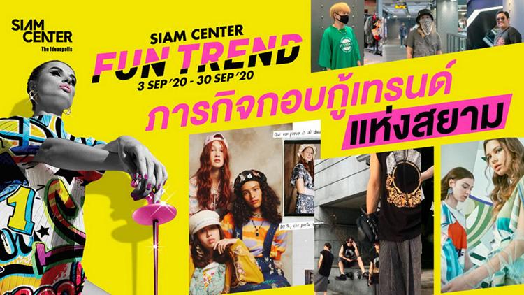 """สยามเซ็นเตอร์ เปิดภารกิจกอบกู้เทรนด์แห่งสยาม  """"Siam Center Fun Trend"""" อัพเดทแฟชั่นคอลเลคชั่นใหม่ก่อนใคร"""