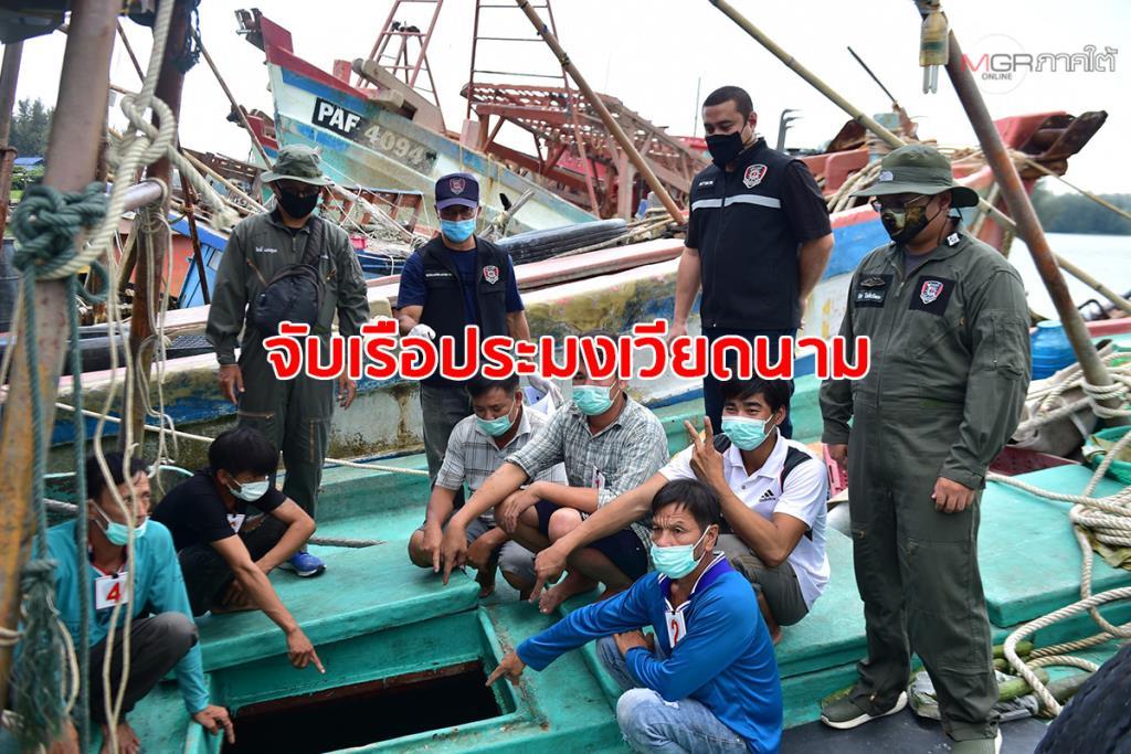 ตำรวจน้ำนราฯ จับกุมเรือเวียดนาม 2 ลำ พร้อมลูกเรือ 11 คน ลอบทำประมงในน่านน้ำไทย