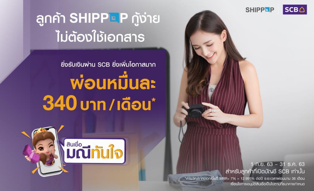 SCBจับมือ SHIPPOPส่ง'สินเชื่อมณีทันใจ'ปล่อยกู้แม่ค้าออนไลน์