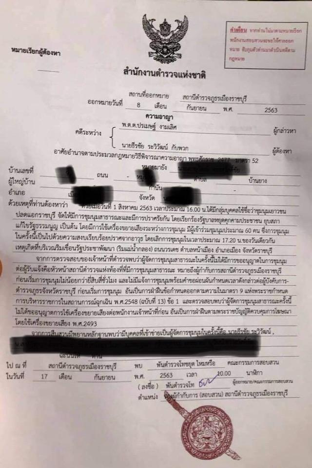 ตำรวจแจงออกหมายเรียกกลุ่มเยาวชนปลดแอกราชบุรี