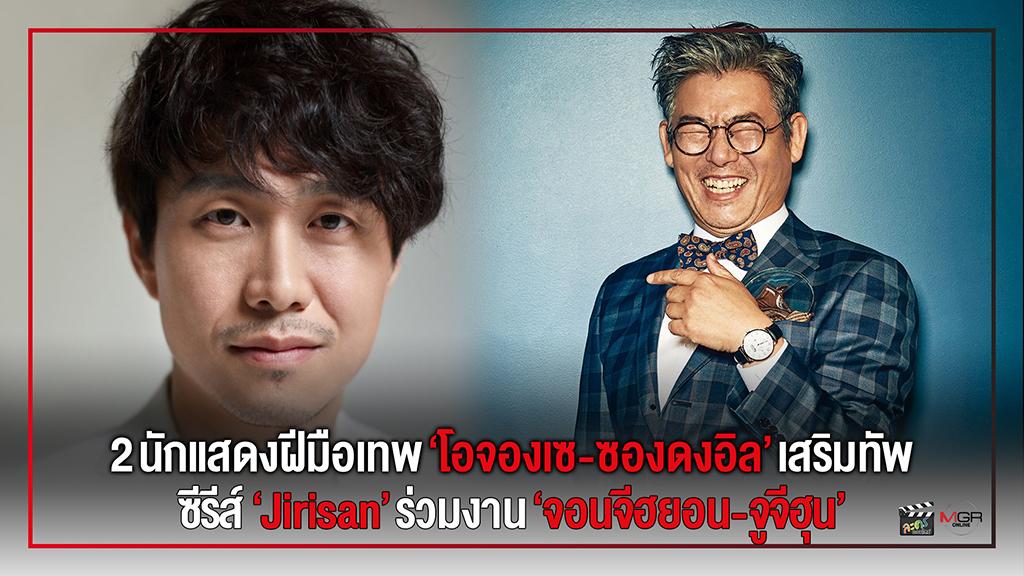 """2 นักแสดงฝีมือเทพ """"โอจองเซ-ซองดงอิล"""" เสริมทัพซีรีส์ Jirisan"""