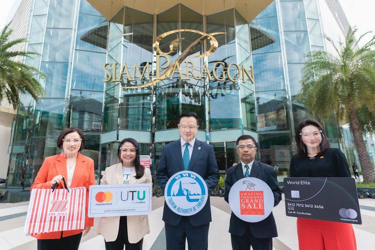 """โดนใจสายช้อป """"UTU"""" จัดโปรฯ แรงเดือน 9 ตอกย้ำโครงการ Amazing Thailand Grand Sales 2020"""