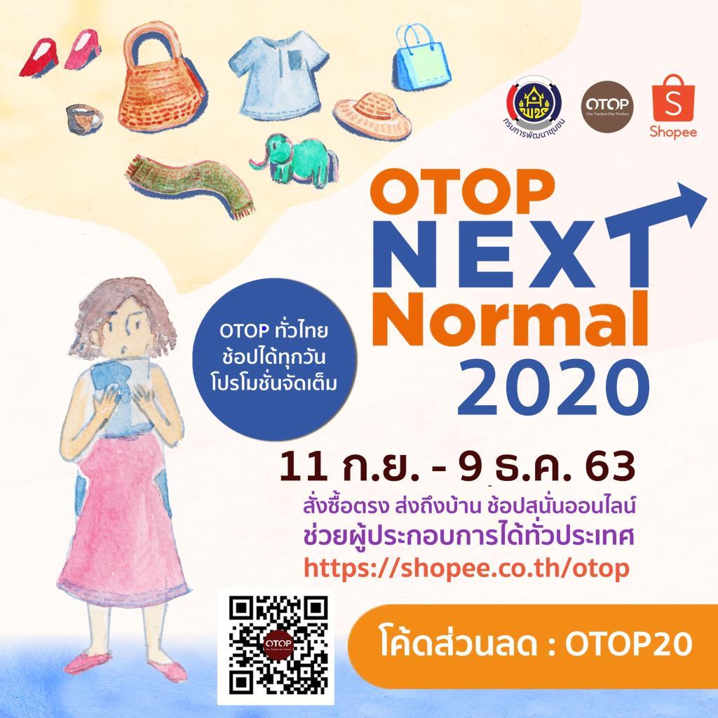 พช. จับมือ Shopee สานต่อความสำเร็จ OTOP Next Normal 2020 ช้อป24 ชม.