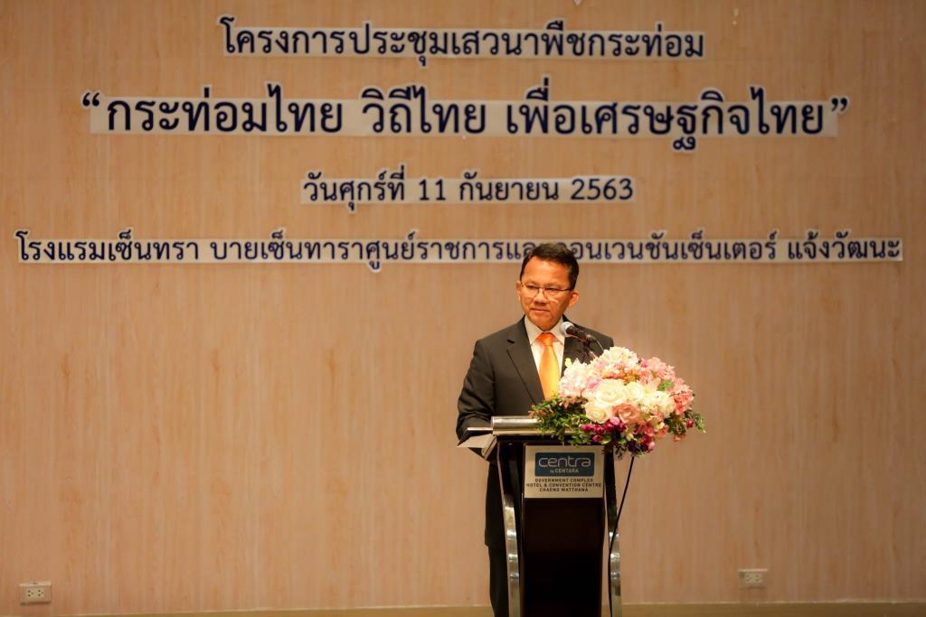 """""""สมศักดิ์"""" เปิดงาน """"กระท่อมไทย"""" วางเป้าหมายเป็นพืชเศรษฐกิจ"""